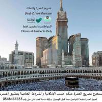 فندق بولمان زمزم مكة، فندق في مكة المكرمة