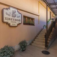 Tsvetnoy 5 Hotel, hotel v Soči