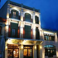 Παραδοσιακό Ξενοδοχείο Αστόρια, ξενοδοχείο στην Κομοτηνή