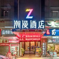 Chao Man Hotel(Guangzhou Pazhou Exhibition Center Chigang Subway Station)