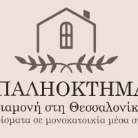 ΠΑΛΗΟΚΤΗΜΑ - Palioktima 2, hotel in zona Aeroporto di Salonicco - SKG, Néon Rýsion