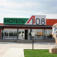 Мотель A-108, отель в городе Сухоносово