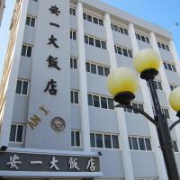 Penghu An-I Hotel, отель в городе Магун