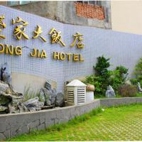 Foung Jia Hotel, hotel in Magong