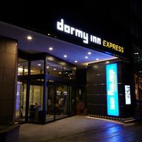 ドーミーイン Express 仙台広瀬通、仙台市のホテル