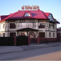 Hotel Na starom meste, отель в Бийске