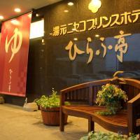 Niseko Prince Hotel Hirafutei