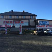 Отель Смогири