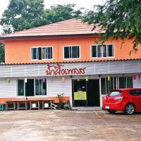 Nam Pueng Place 1