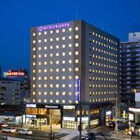 ダイワロイネットホテル仙台、仙台市のホテル