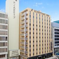 くれたけインプレミアム静岡駅前、静岡市のホテル