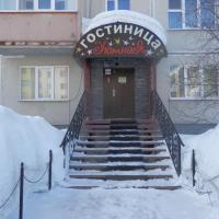 Отель Уютная, отель в Ноябрьске