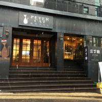 弘大彼得貓飯店