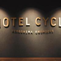 ホテルサイクル、尾道市のホテル