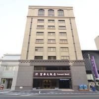 フーワード ホテル タイナン、台南市のホテル