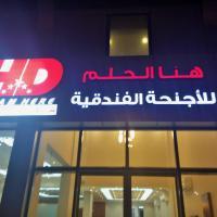 Hona Al Holm Furnished Units, hotel near King Fahd International Airport - DMM, Dammam