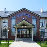 Отель КупецЪ