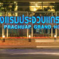 Prachuap Grand Hotel, hotel in Prachuap Khiri Khan