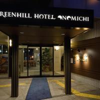 グリーンヒルホテル尾道、尾道市のホテル