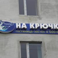Hostel Na Kryuchke