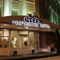 Sterkh Hotel, отель в Якутске