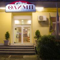 Семеен хотел Олимп