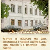Апартаменты на набережной, отель в Плесе