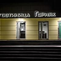 Гостиница Горняк, отель в Шахтах