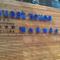 Embassy Guesthouse Itaewon