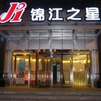 Jinjiang Inn Mojia Street Central, отель в городе Синин