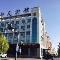 Jiayuguan Huatian Hotel