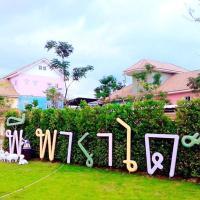 P.Paradise Hotel, hotel in Kamphaeng Phet