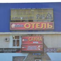 Hotel Rayon Vostochnyy
