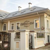 Купцовъ Дом, отель в Ярославле