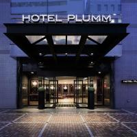 Hotel Plumm, hotel in Yokohama