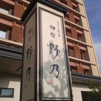 天然温泉 境港 夕凪の湯 御宿 野乃、境港市のホテル