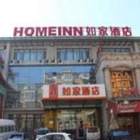 Home Inn Changchun People's Square Xianyang Road, отель в Чанчуне
