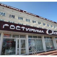 Отель Светлана, отель в Артеме