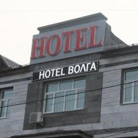 Волга Отель, отель в городе Балахна