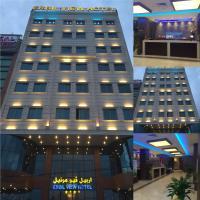 فندق اربيل فيو، فندق في أربيل
