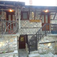 Traditional Guesthouse Archontoula