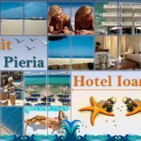 Hotel Ioanna, ξενοδοχείο στην Ολυμπιακή Ακτή