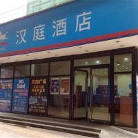 Hanting Express Shanghai Longyang Road Magnetic Levitation Branch
