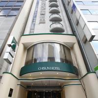 Chisun Hotel Hiroshima, hotel em Hiroshima