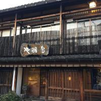 Tobaya Ryokan, hotel in Hikone