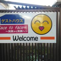 Guesthouse Face to Face, hotel in Fujinomiya