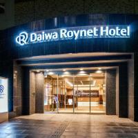 Daiwa Roynet Hotel Kanazawa