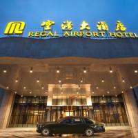 Regal Airport Hotel Xi'an, hotel near Xi'an Xianyang International Airport - XIY, Xianyang