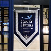 Court Hotel Shin-Yokohama, hotel in Kohoku Ward, Yokohama