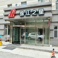 Jinjiang Inn Changchun Renmin Avenue Guilin Road, отель в Чанчуне